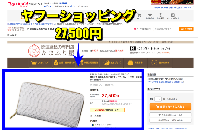 白蛇金運長財布がヤフーショッピング27,500円