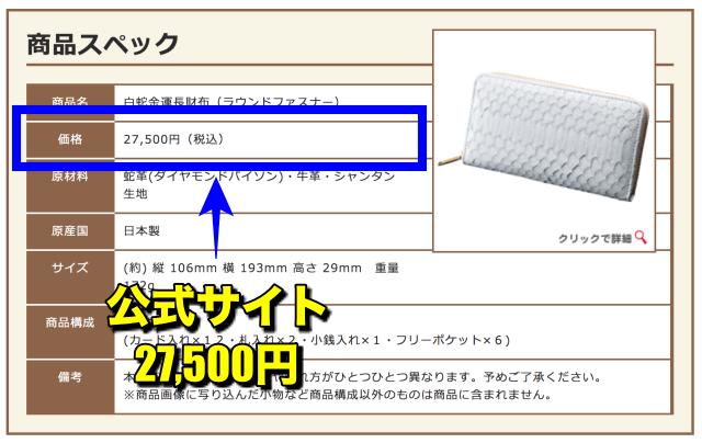 白蛇金運長財布が公式サイト27,500円